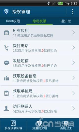 【免費工具App】超级Root大师-APP點子