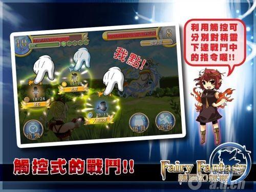 精靈幻想鄉(含數據包) v1.7.1-Android角色扮演類遊戲下載