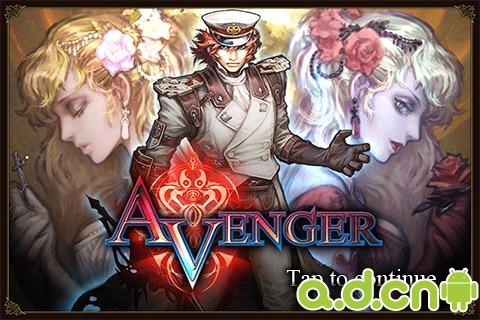 复仇者 Avenger