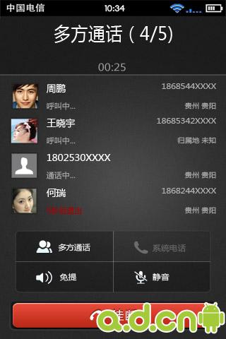 朗玛phone+免费电话 phone+