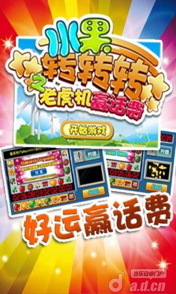 水果老虎機 v2.7-Android益智休闲類遊戲下載