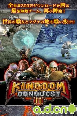 王国征服2 Kingdom Conquest II