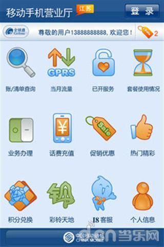 江苏移动手机营业厅_江苏移动手机营业厅安卓版下载