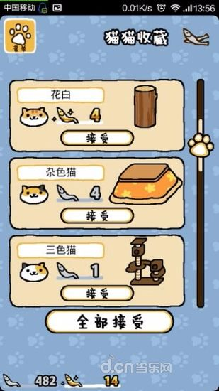 猫咪后院汉化版截图