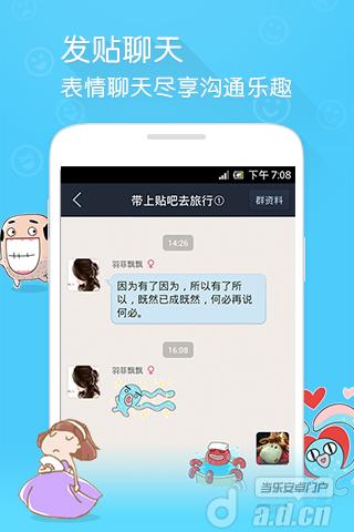 百度贴吧 工具 App-愛順發玩APP