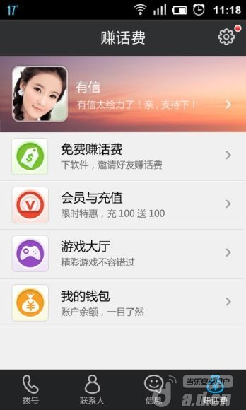 【免費通訊App】有信-APP點子