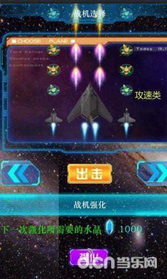 飞机大战游戏背景素材