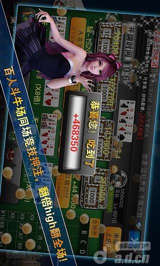 瘋狂鬥牛 v1.01-Android棋牌游戏類遊戲下載